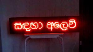 LED  NAME DISPLAY BOARD